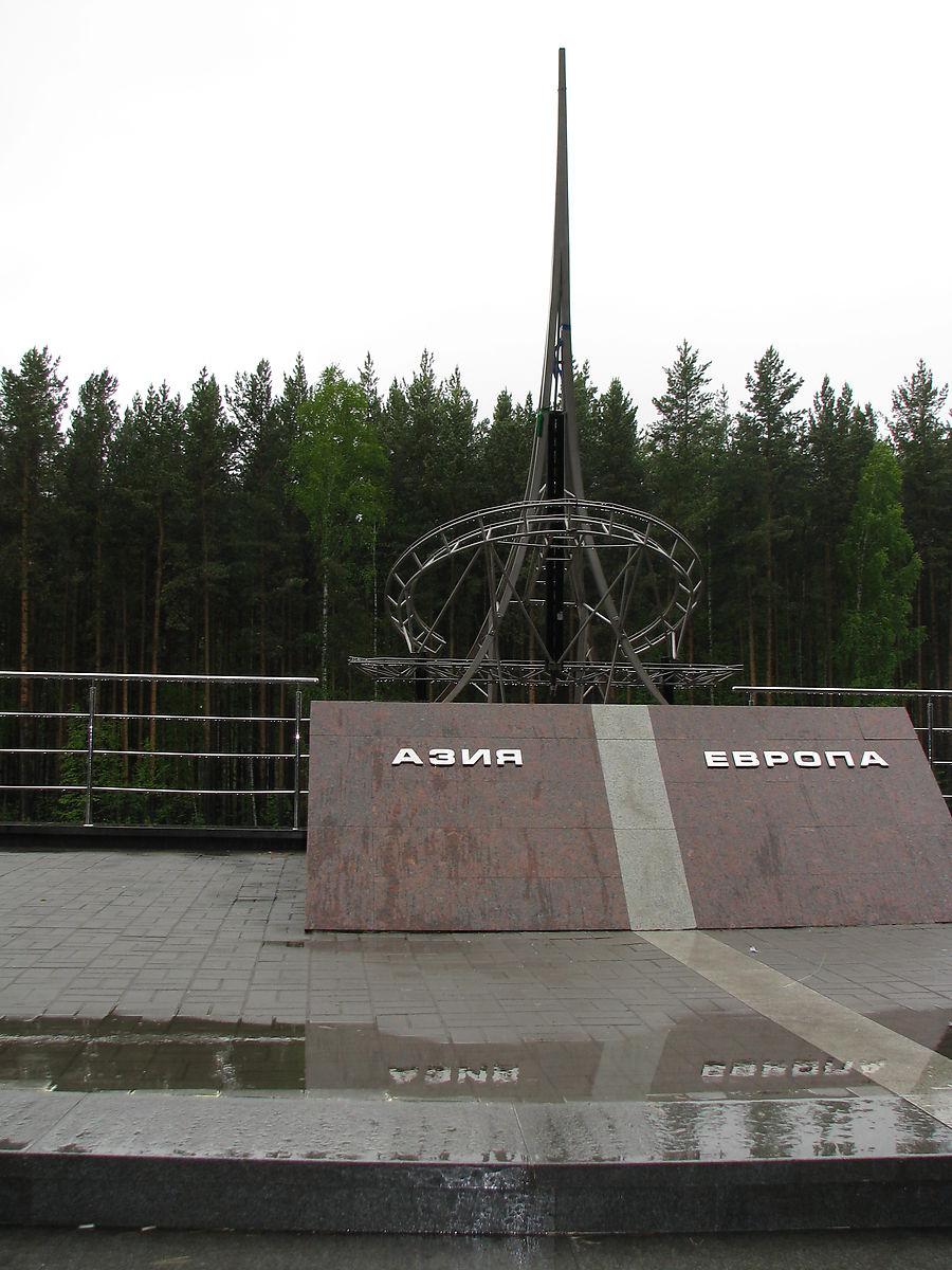 Памятник европа азия екатеринбург википедия технология изготовление памятников элиста