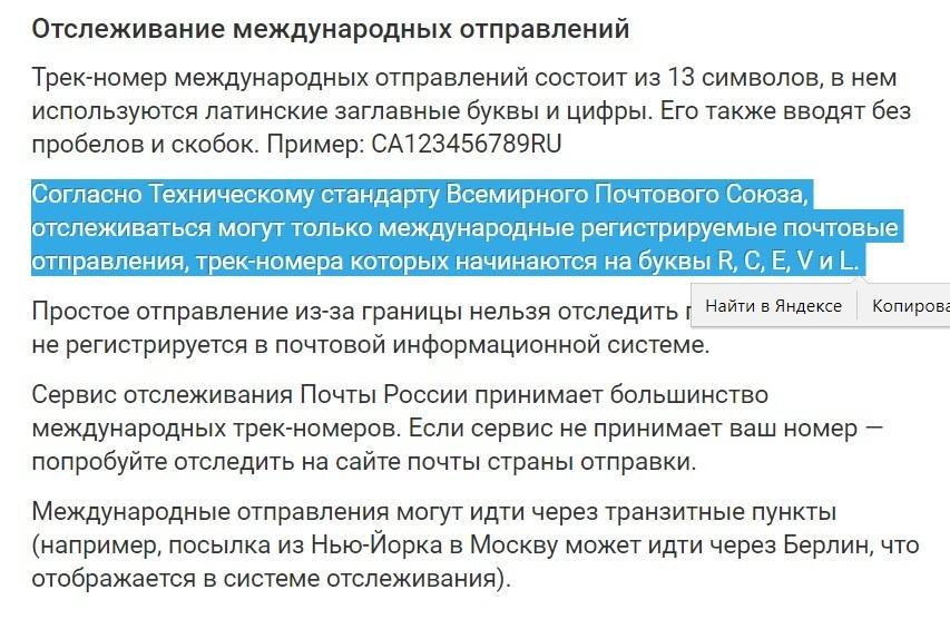Правила отправки посылки почтой россии