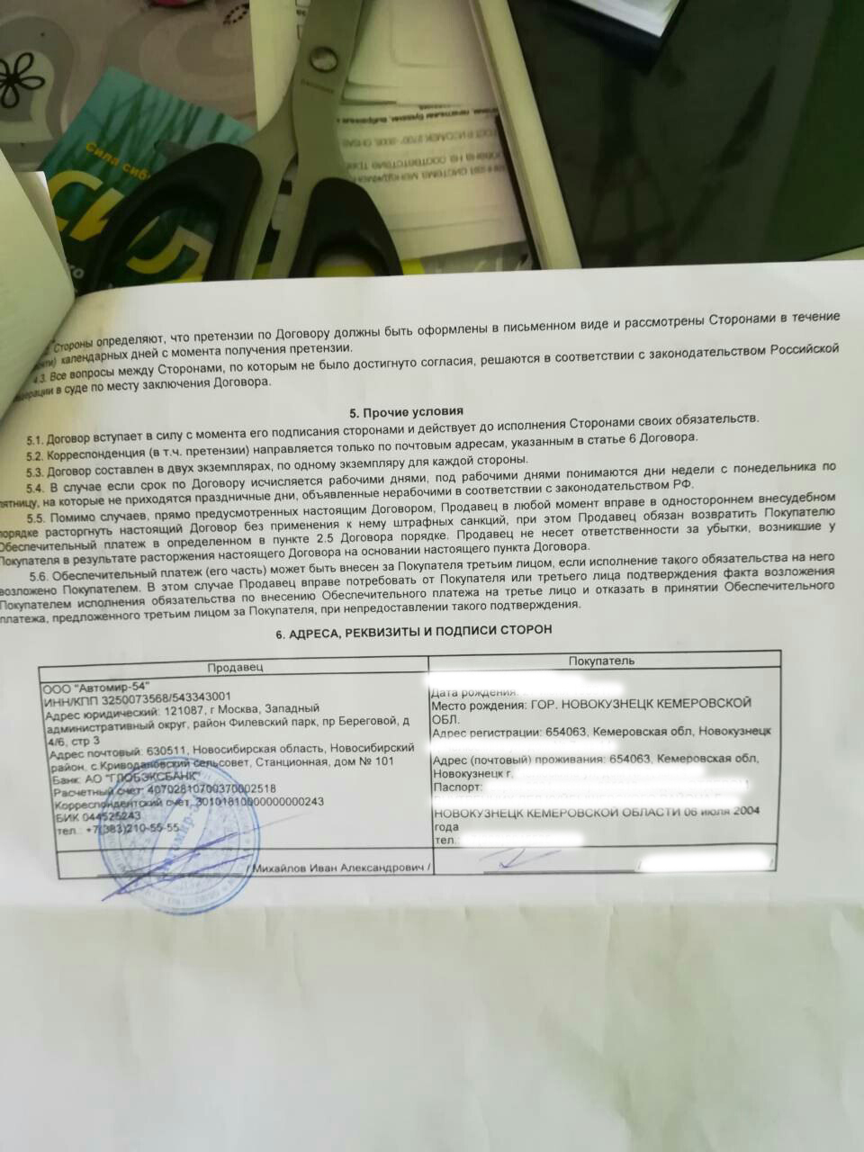 Чеки для налоговой Филевская 2-я улица документы для кредита Зеленодольская улица