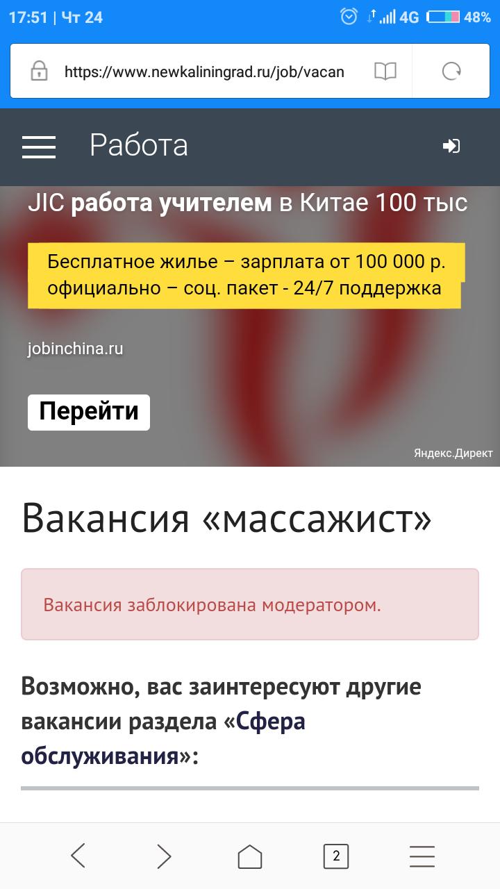 Массаж с интимом вакансии, частный русский минет порно