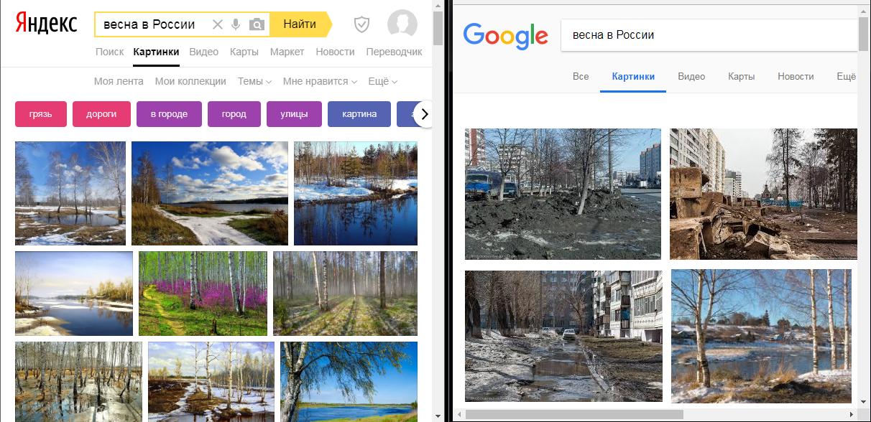 Картинки по запросу весна в россии гугл и яндекс