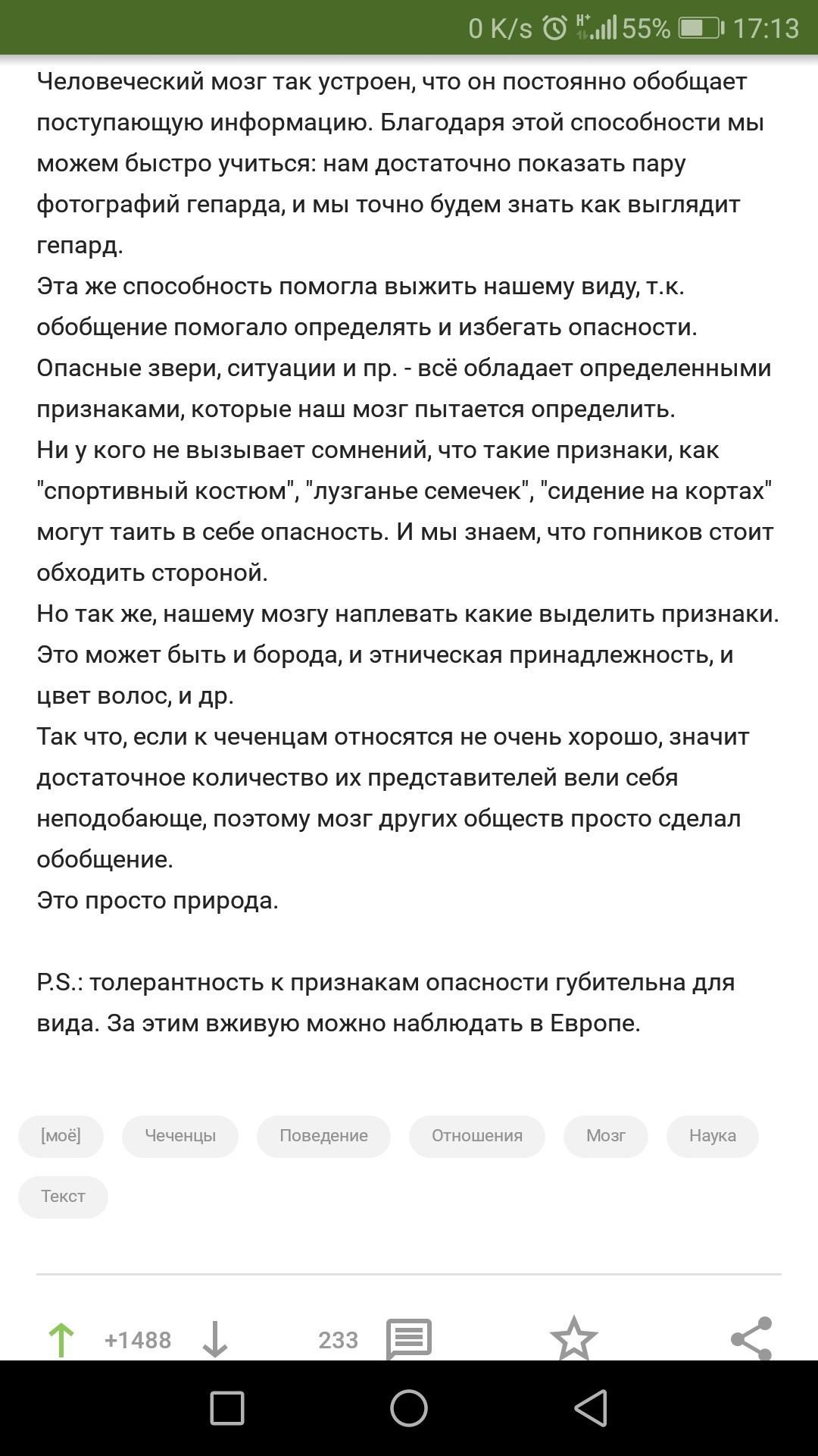 Чеченский язык пошел на хуй перевод