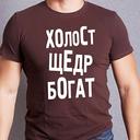 """Аватар сообщества """"Лига холостяков"""""""