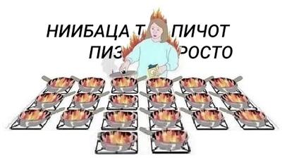 Довели мужика)
