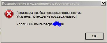 Ошибка при подключении по RDP (CreedSSP encryption oracle