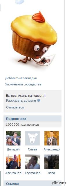 Мои поздравления группе Пикабу!) 1 000 000 подписчиков!