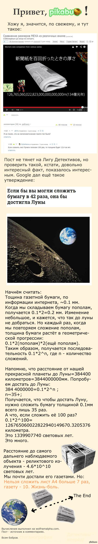 Газета до края света. Как сложить газету пополам, и добраться по ней до луны.