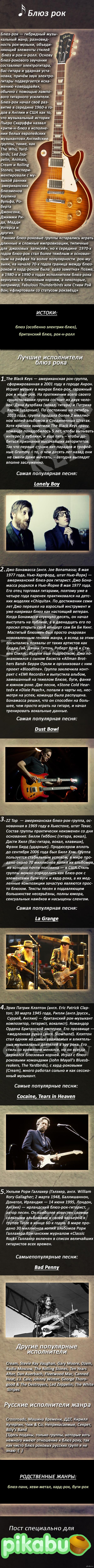 Блюз рок (Жанры рок и метал музыки) Продолжение описаний жанров рок музыки. На этот раз - Блюз рок. Рейтинг исполнителей - мой; Рейтинг песен - Last.FM. =)