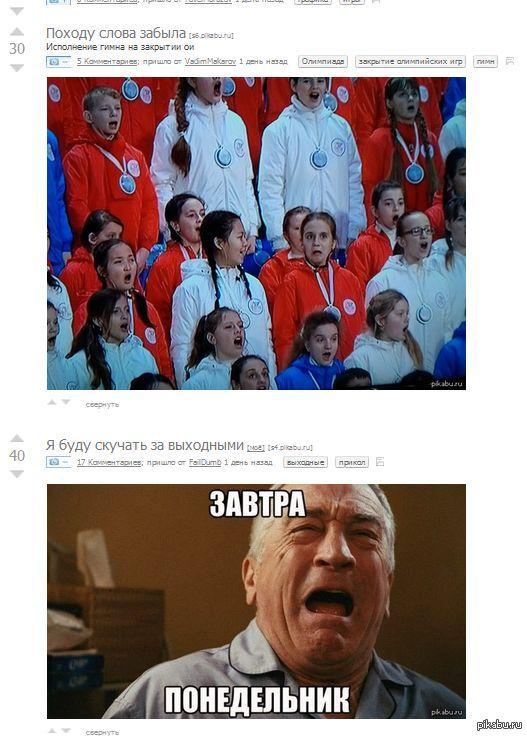 "Оказывается она вспомнила про понедельник (такое вот совпадение) <a href=""http://pikabu.ru/story/pokhodu_slova_zabyila_2000989"">http://pikabu.ru/story/_2000989</a>  <a href=""http://pikabu.ru/story/ya_budu_skuchat_za_vyikhodnyimi_2000921"">http://pikabu.ru/story/_2000921</a>"