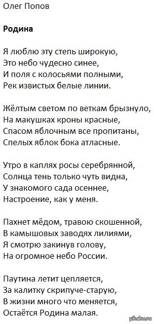 эта стихи на тему россия родина моя для конкурса чтецов крупнейшего россии знатока
