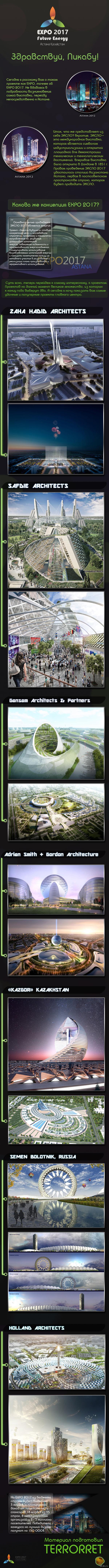 EXPO 2017 Astana. Длиннопост. Самые футуристические проекты.