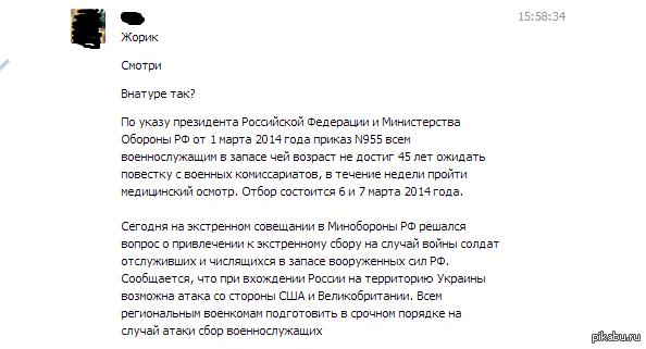 Дембеля на измене Сегодня пришло такое вот сообщение от друга-дембеля осени 2013 года. Самое интересное, что не первый он пишет об этом. А вам приходили повестки?