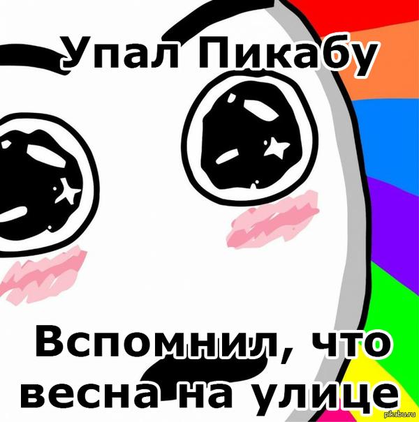 """И опять Пикабу упал ): Пост является шуткой.  Уникумам с предложениями  """"Задрот!!! """" просьба не беспокоить."""