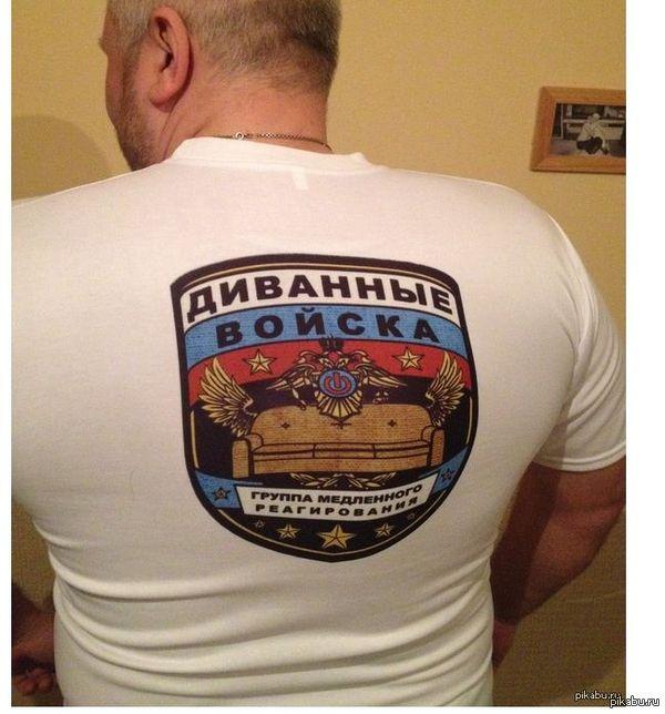 Диванные войска я хочу себе такую футболку...  вроде тут такого еще не было, если что- звиняйте=(