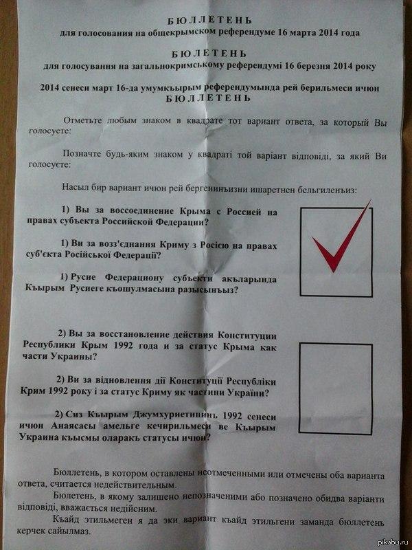 """Так и должно быть? Другу из Керчи сегодня раздали бюллетень в связи с референдумом. Как он сказал - """"эта галочка уже стояла там изначально"""". Я чего-то не понимаю?"""