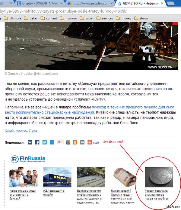 Это блин что?! Россия получила эксклюзивные права на рубль...