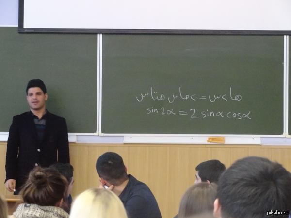 """17-ого марта в ЮУрГУ прошла так называемая """"Международная встреча"""" Парень из Курдистана. Рассказал как записывают одно и то же тригонометрическое уравнение у них и у нас. Говорит, что было очень сложно первое время."""