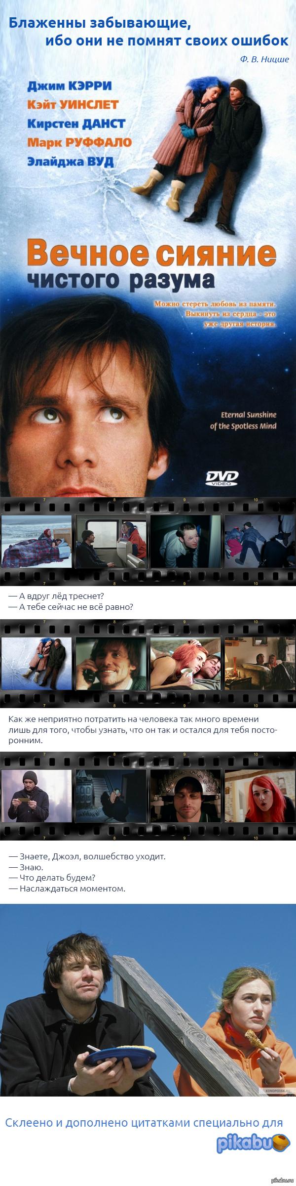 """Чистый разум сияет уже 10 лет 19 марта 2004 года вышел в прокат фильм """"Вечное сияние чистого разума"""", в честь чего и был склеен этот пост."""