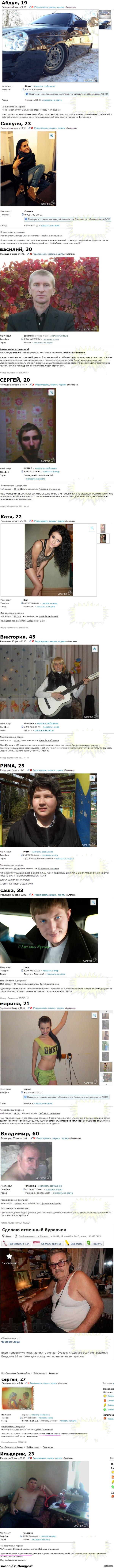 Знакомства В Перми Сландо .ру