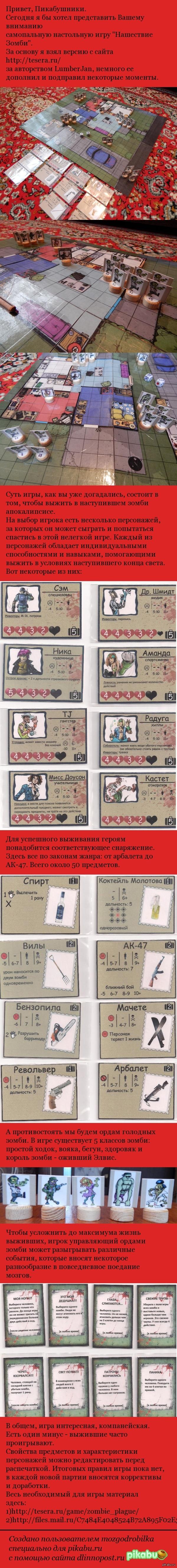 """Настольная игра """"Нашествие Зомби"""" Всё необходимое для создания игры брал отсюда:http://files.mail.ru/C7484E4048524B72A895F02E34A496C3  и отсюда: http://tesera.ru/game/zombie_plague/"""