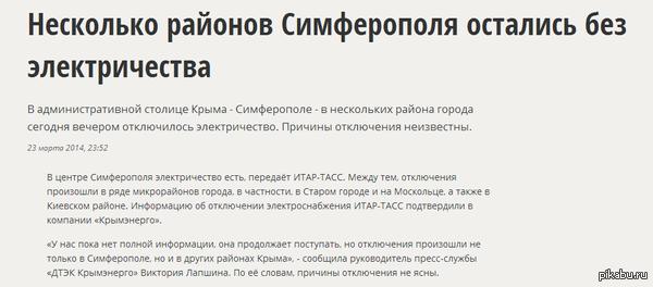 В Симферополе частично отключили электричество http://russian.rt.com/article/25124