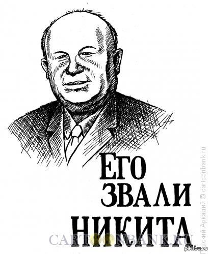 его звали Никита Россия,прости меня дурака!  Володя,спасибо,что исправил.