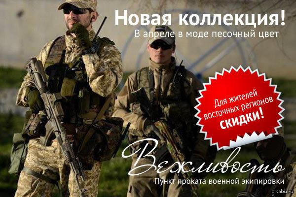 Военная мода