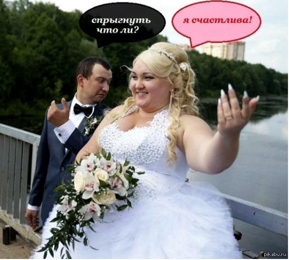 Свадьба толстой и худого