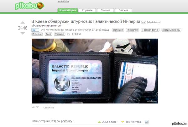 "Кажется, я знаю, за кого он будет голосовать В свете последних событий. Ссылка на пост: <a href=""http://pikabu.ru/story/v_kieve_obnaruzhen_shturmovik_galakticheskoy_imperii_1991504"">http://pikabu.ru/story/_1991504</a>"