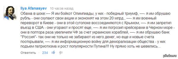 Вот на такой комментарий наткнулся на Youtube Сказать что я улыбался, значить ничего не сказать.