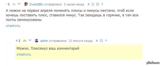 "А админ еще тот троляка)) доставило, <a href=""http://pikabu.ru/story/derzhat_stroy_2131428#comment_24815337"">#comment_24815337</a>"