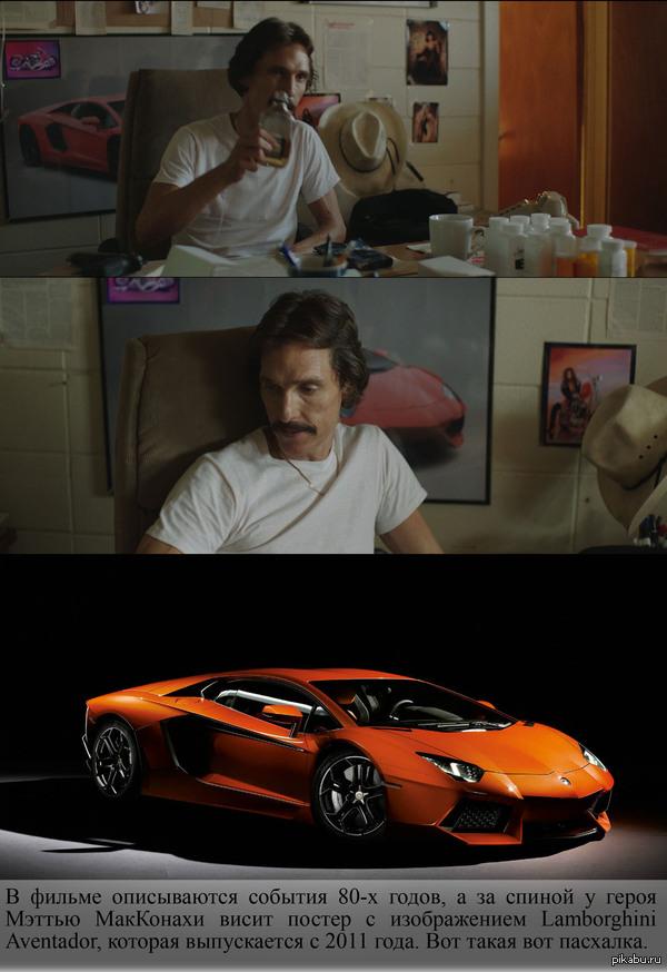 Смотрел Далласский Клуб Покупателей и наткнулся на забавную пасхалка может и киноляп. Lamborghini Aventador в 1986 году.