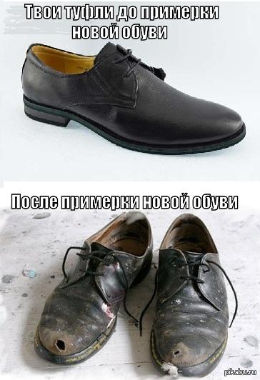 хозяйки покрывают а ты отремонтировал обувь фотожаба шпиц