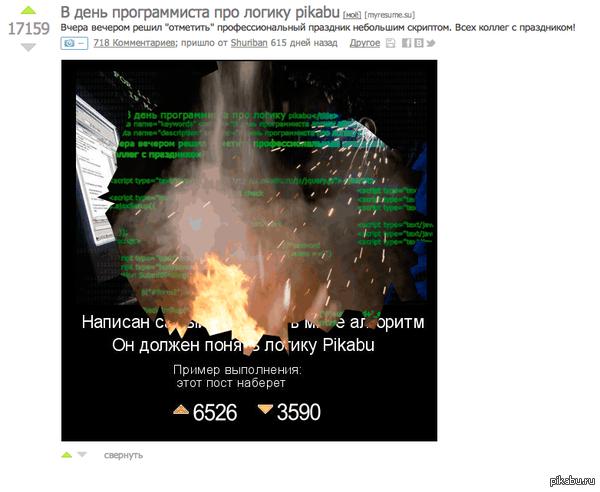 """Что с этим постом? <a href=""""http://pikabu.ru/story/v_den_programmista_pro_logiku_pikabu_685289"""">http://pikabu.ru/story/_685289</a>"""