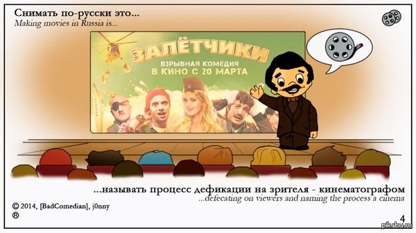 Снимать по-русски это... №4 уже было, извините.