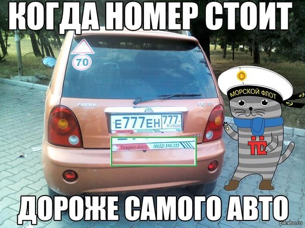 К разговору о номерах в Крыму. Действительно выдают 777 регион. (Специально увеличил надпись на держателе).
