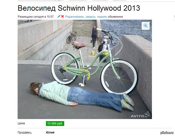 Она явно не довольна продажей велосипеда.