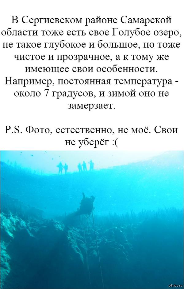 """Отечественное Голубое озеро В дополнение к посту <a href=""""http://pikabu.ru/story/_2315566"""">http://pikabu.ru/story/_2315566</a>"""