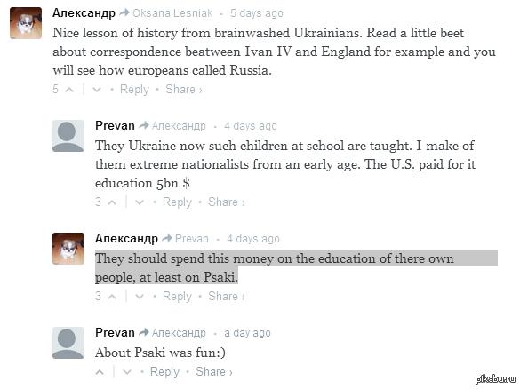 Не знаю кто этот человек, спасибо ему за активную гражданскую позицию(ссылка внутри) перевод: -Они должны потратить эти деньги на образование(обучение) собственного народа, по крайней мере, на Псаки =)