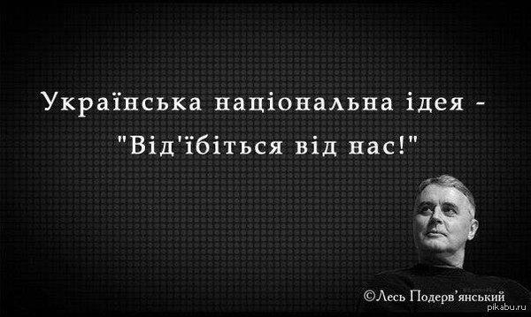 """Украинская национальная идея! Преданные идейные подписчики, добро пожаловать :)))  Перевод:  Украинская национальная идея:  """"Отъебитесь от нас""""  Лесь Подервянський"""
