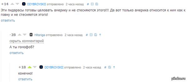 """Конечно, гомофоб <a href=""""http://pikabu.ru/story/ne_doveryayte_ukrainskim_smi_osobenno_analu_1plyus1_2330368"""">http://pikabu.ru/story/_2330368</a>"""
