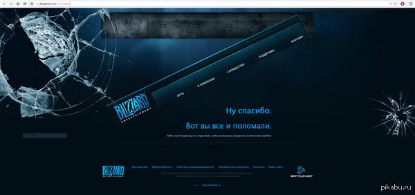 Вот так выглядит сайт Близзард при попытке перейти по удалённой ссылке (в данном случае, сайт Warcraft 3) Simdolit кинул как купить третий варик и Дьяблу2: Авторизоваться, потом в самом низу:  игры-классические игры-WarCraft-купить электронную версию.