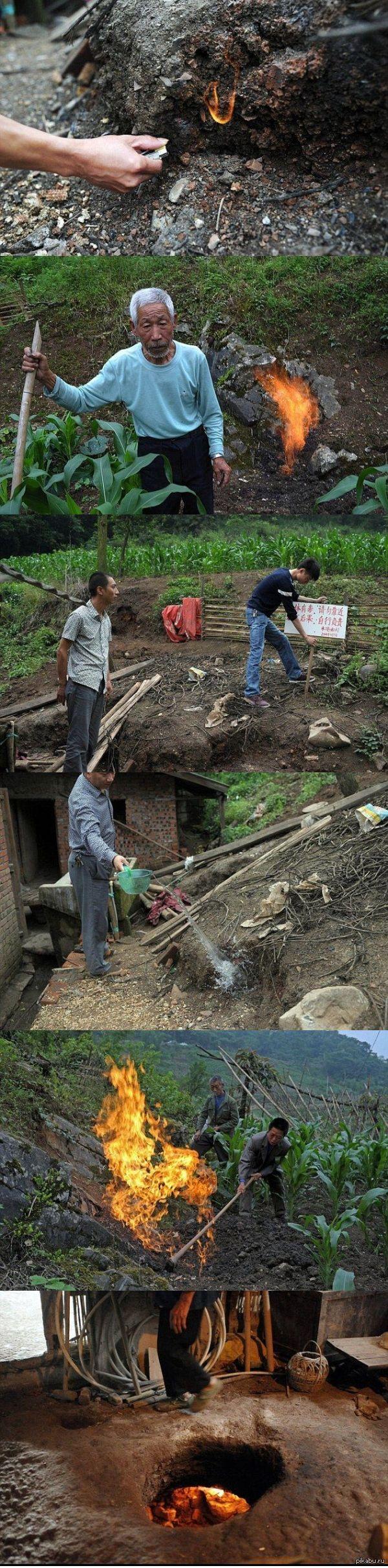 Мечта Украины. В китайской деревушке Наньяван из-под земли просачивается метан, поэтому местные фермеры уже привыкли к тому, что земля постоянно воспламеняется.