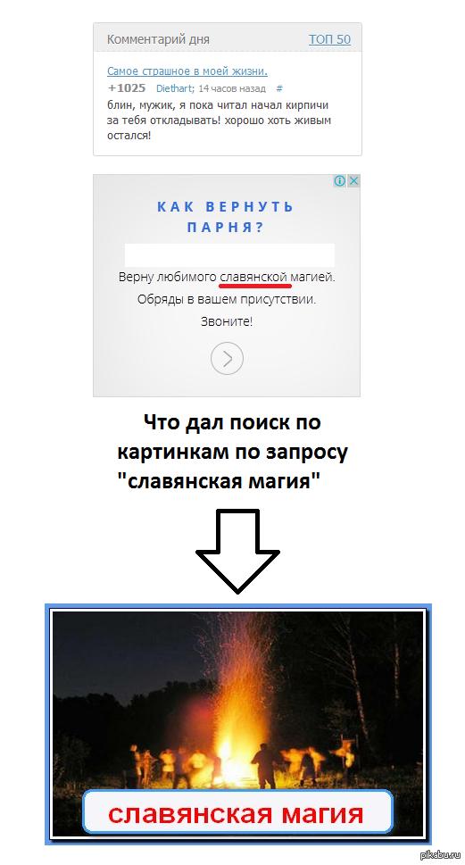 Особая славянская магия Не часто меня цепляет контекстная реклама на пикабу, но в данном случае, я задумался. А без присутствия там никак? Во имя Перуна! :D