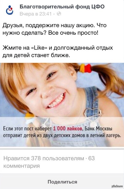 Это ужасно. Какой рекламщик мог сделать такое? Кстати, количество лайков так ин е достигло 1000.