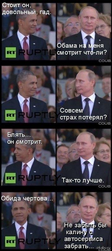 фото путин vs обама