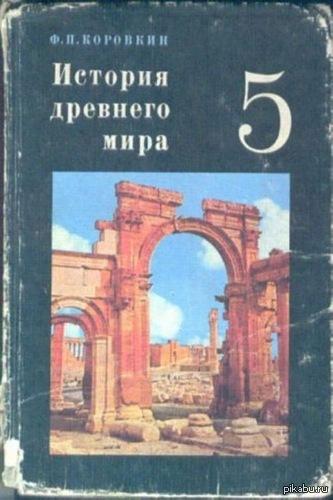 у вас тоже был этот учебник?