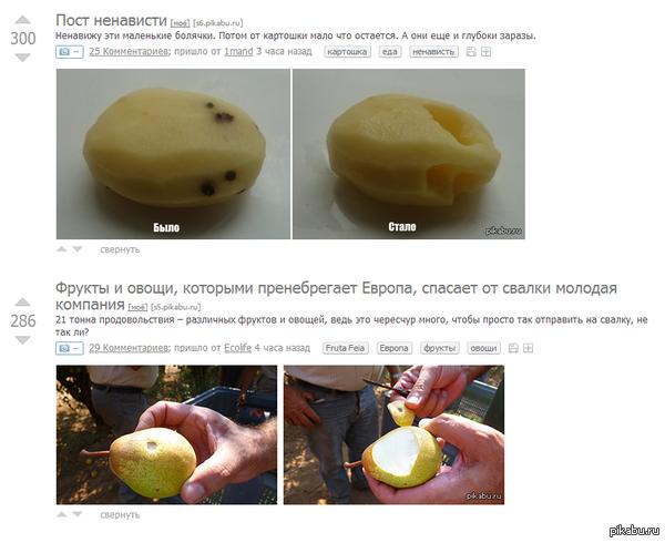 Пикабу научит как чистить фруктыовощи) просто совпадение