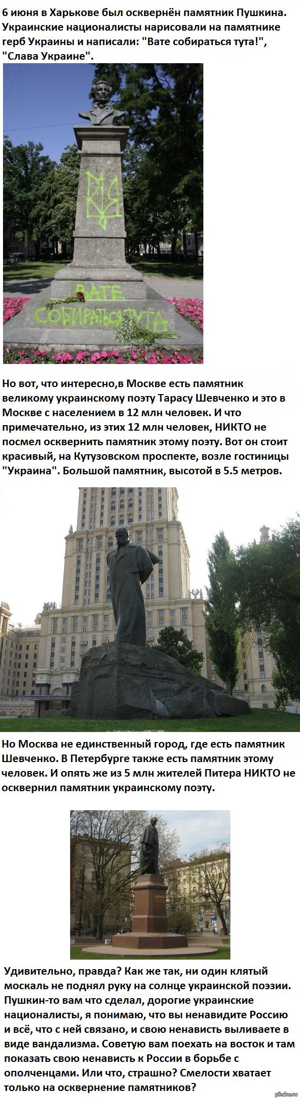Про осквернение памятника в Украине