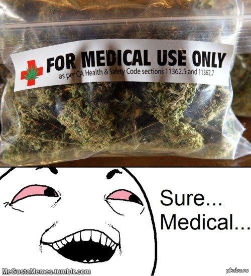 Только для медицинского использования.